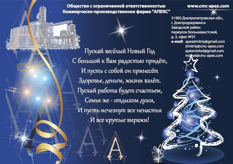 с-новым-годом-2013-и-рождеством-христовым