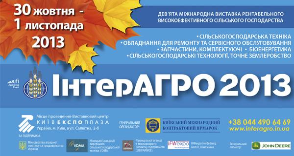 интерагро-2013