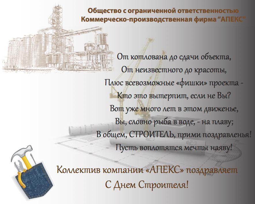 kollektiv-kompanii-apeks-pozdravlyaet-s-mezhdunarodnym-dnem-stroitelya