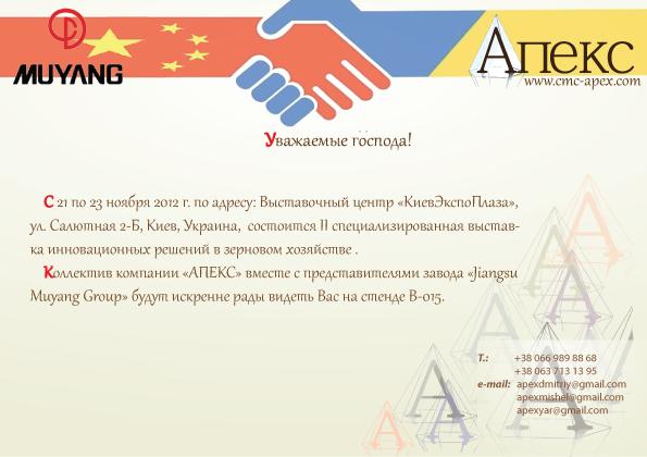 kompaniya-apeks-sovmestno-s-kompaniej-muyang-uchastvuyut-v-vystavke-zernovye-tekhnologii-2012